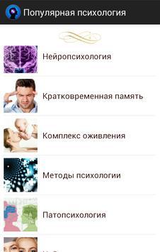 Популярная психология screenshot 6