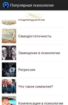 Популярная психология screenshot 11