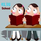 校园 icon