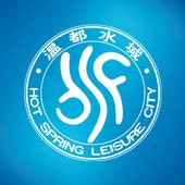 温都水城 icon
