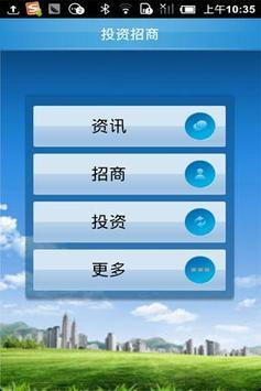 招商投资 poster