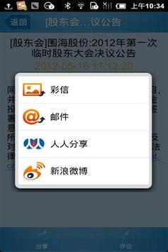 招商投资 apk screenshot