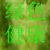 绿色健康 icon