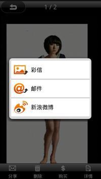 漂芙 apk screenshot