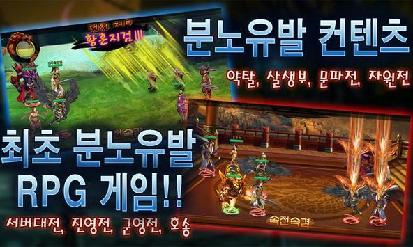 영생문 2 apk screenshot