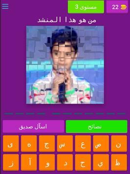 احزر الصورة ؟ - مشاهير ونجوم طيور الجنة 2018 apk screenshot