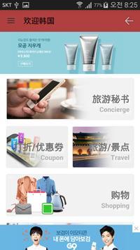 欢迎韩国 apk screenshot