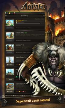 Лорды apk screenshot