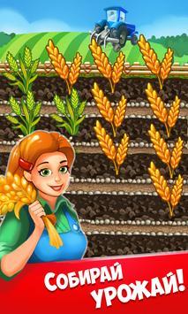 Моя Ферма apk screenshot