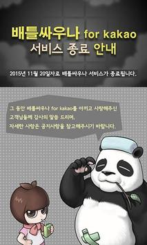 배틀싸우나 for Kakao apk screenshot