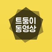 트둥이 동영상 icon