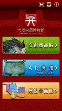 大器博物館 screenshot 4