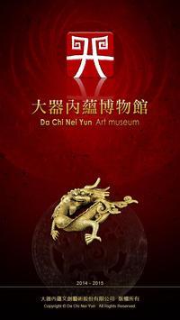 大器博物館 poster