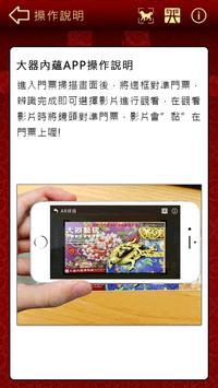 大器博物館 screenshot 1