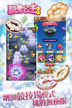糖果公主3 screenshot 3