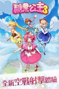 糖果公主3 poster