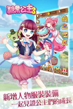 糖果公主3 screenshot 1
