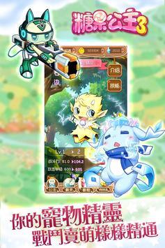 糖果公主3 screenshot 4