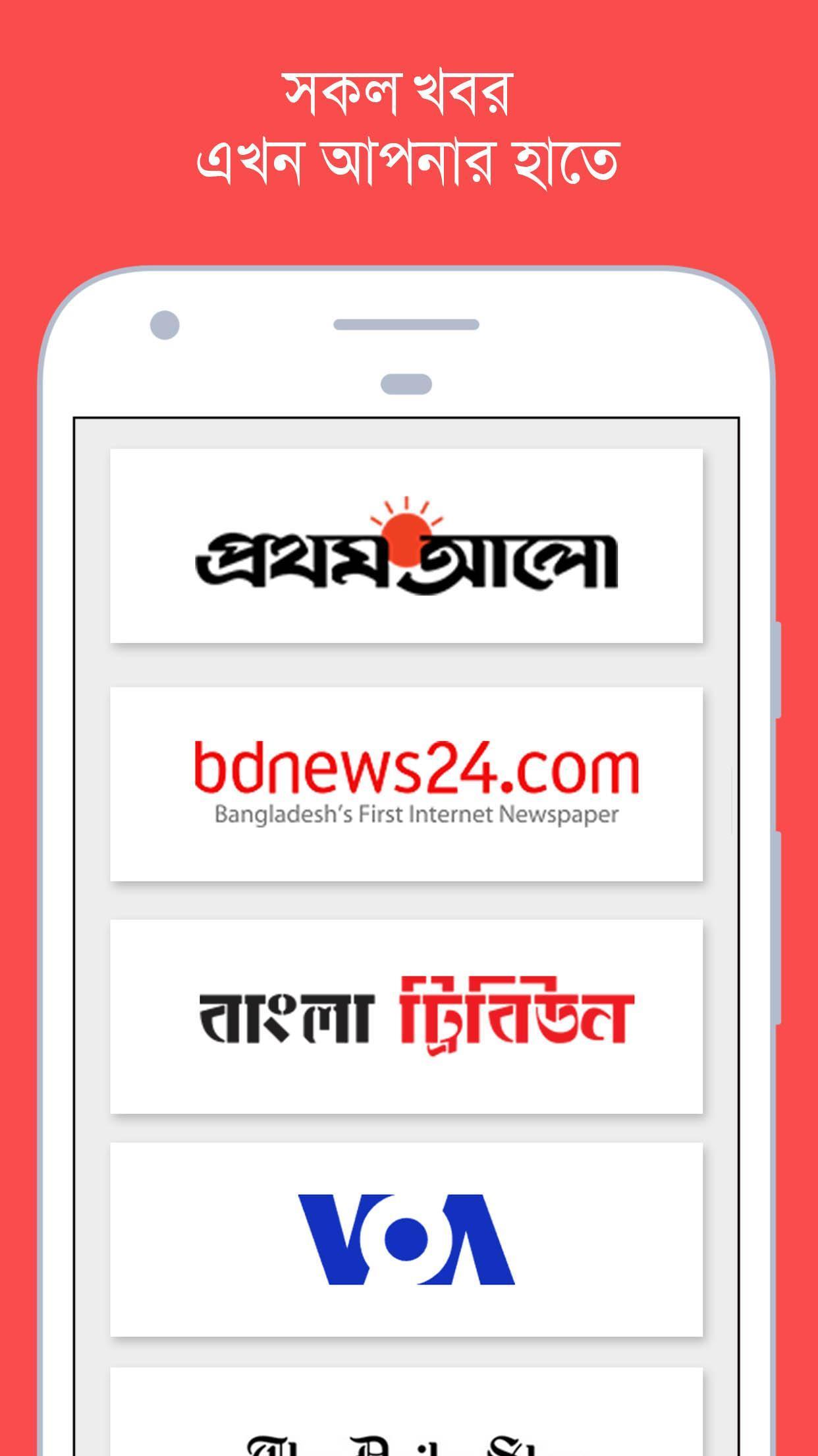 Khobor - All Bangla Newspapers Top Online BD News for