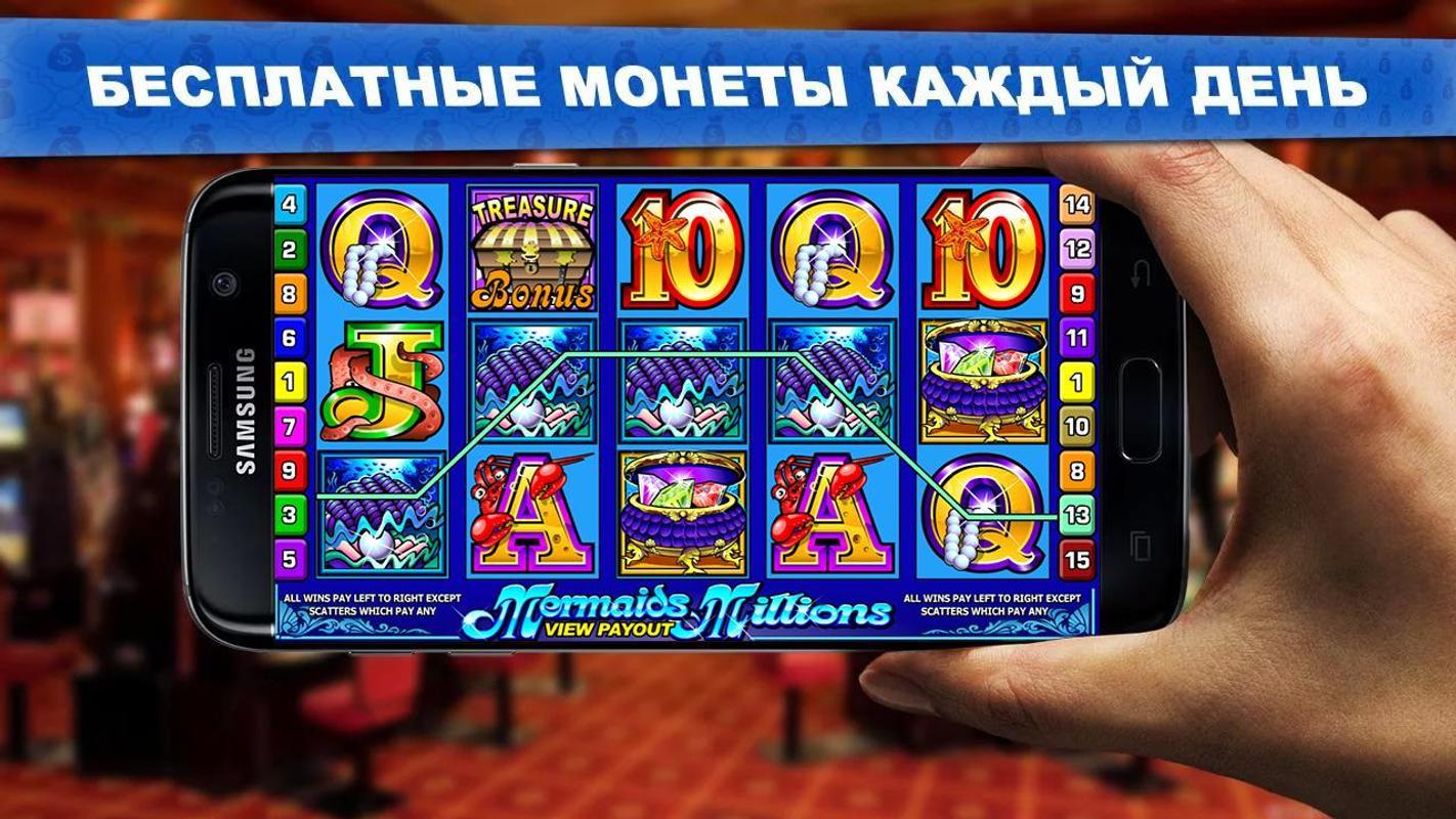 скачать казино плей фортуна на андроид