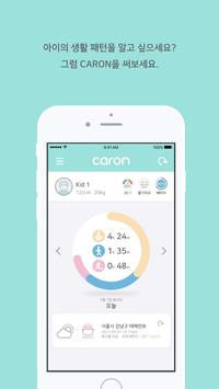 카롱 - CARON by idl screenshot 1