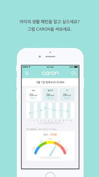 카롱 - CARON by idl screenshot 3