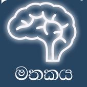 Mathakaya icon