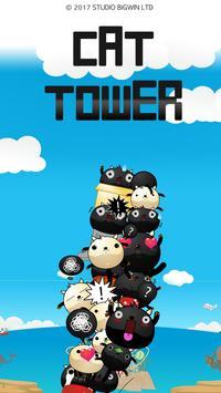 Cat Tower screenshot 4
