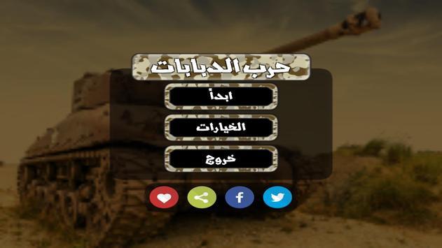 حرب العرب - لعبة دبابات و اكشن poster