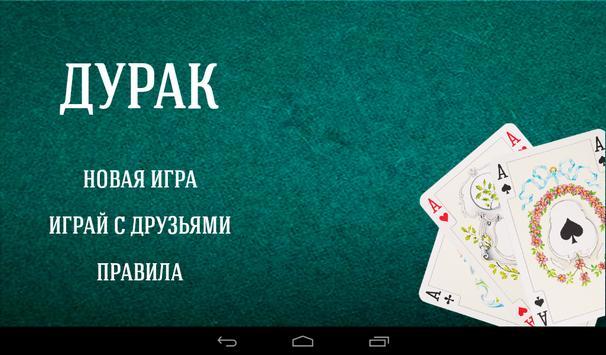 Durak PRO apk screenshot