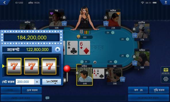 বাংলা পোকার HD screenshot 4