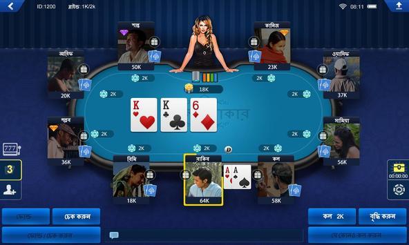 বাংলা পোকার HD screenshot 7