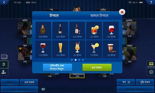 বাংলা পোকার HD screenshot 1