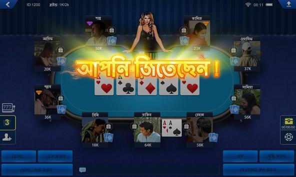 বাংলা পোকার HD screenshot 3