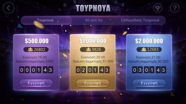Πόκερ Ελλάδας HD - Δωρεάν Texas Holdem&Κουλοχέρης apk screenshot