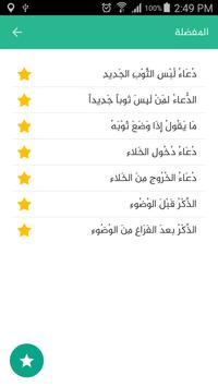 حصن المسلم مطوّر screenshot 10