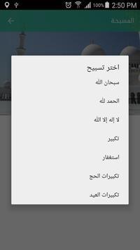 حصن المسلم مطوّر screenshot 11