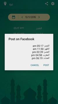 حصن المسلم مطوّر screenshot 12