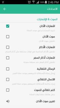 حصن المسلم مطوّر screenshot 13