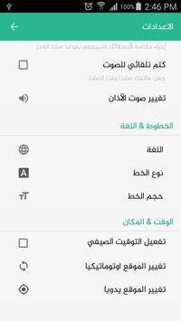 حصن المسلم مطوّر screenshot 14