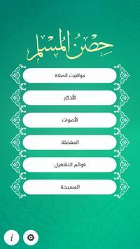 حصن المسلم مطوّر screenshot 1
