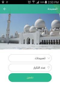 حصن المسلم مطوّر screenshot 7