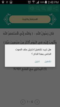 حصن المسلم مطوّر screenshot 5