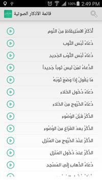 حصن المسلم مطوّر screenshot 6