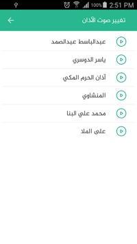 حصن المسلم مطوّر screenshot 8