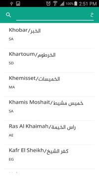 حصن المسلم مطوّر screenshot 9