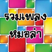 Pleng Mohlum Luktung icon