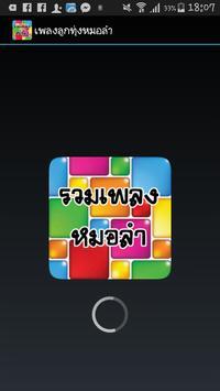 Pleng Mohlum Luktung screenshot 1