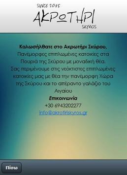 ΑΚΡΩΤΗΡΙ ΣΚΥΡΟΥ apk screenshot