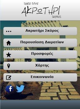 ΑΚΡΩΤΗΡΙ ΣΚΥΡΟΥ poster